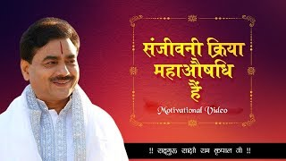 Sanjivani Kriya Ka Vigyan || Motivational Video || Sadguru Sakshi Ram
