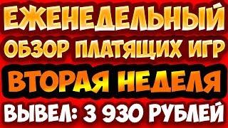 Игры с выводом денег Еженедельный обзор платящих игр №2. Вывод 4 тысячи рублей со всех игр