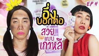 อึ่งบอกต่อ EP.4    วิธีหน้าเนียน ออร่า แบบสาวเกาหลี ฉบับฮามาก   มุน อา เฮ้าส์