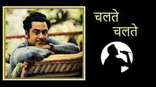 chalte chalte mere ye geet yaad rakhna karaoke - YouTube