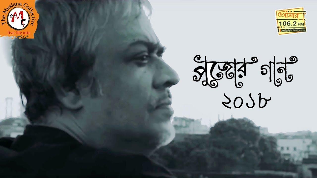 Holde Chithi Lyrics - Srikanto Acharya - Bangla Song - Srikanto Acharya Lyrics