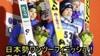 新着ニュース女子スキージャンプ伊藤有希選手上昇気流高梨沙羅選手とワンツー!すごいぞ