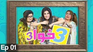 3 khawa 3 | Episode 01 | Comedy Drama | Aaj Entertainment