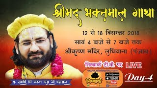 Raghunath-Annpurna Part 1 ll Day 4, Ludhiana || LIVE Bhaktmal Katha || Swami Karun Dass Ji Maharaj