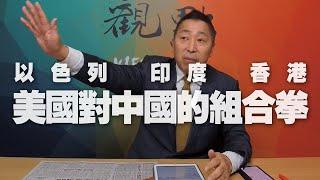 '20.05.29【觀點│龍行天下】以色列、印度、香港-美國對中國的組合拳
