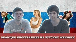 Реакция Иностранцев на Русских Женщин