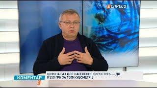 Надприбутки Нафтогазу виникли завдяки підвищенню цін на газ, - Савченко