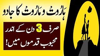 Kala jadu for love back in urdu || Most powerful   - YouTube