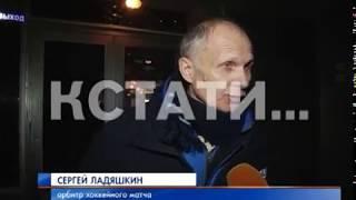 Во время матча чемпионата России по хоккею во дворце спорта имени Коноваленко отключили свет