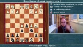 Открытый урок 9, ч.5. Ответы на вопросы. Игорь Немцев. Обучение шахматам