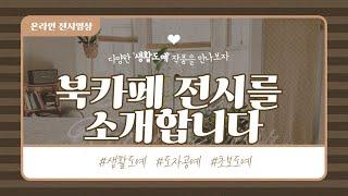 [북카페 전시영상]  생활도예 작품