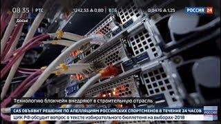 Россия 24: Блокчейн в жилищном строительстве