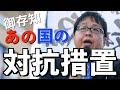 【桜井誠】韓国による日本人へのビザ停止について