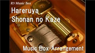 Hareruya/Shonan no Kaze [Music Box]