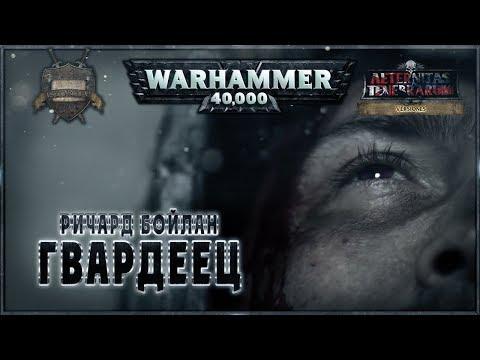 GUARDSMAN - 2018 (русская озвучка) No ads. Warhammer 40000