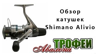 Катушка shimano alivio fd 4000