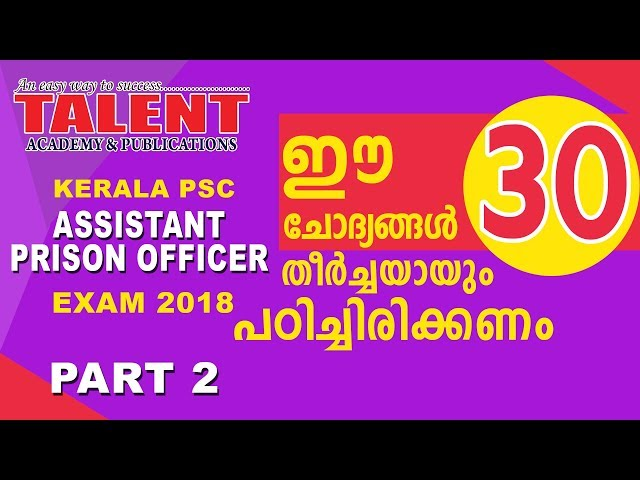 Assistant Prison Officer Model Questions (Part-2) | Kerala PSC