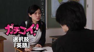 僕は日本人!『ガチコイ!』選択肢『英語』恋愛ゲーム型ドラマ