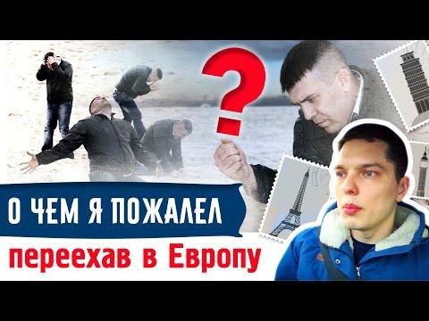 7 вещей о которых я ПОЖАЛЕЛ переехав в Европу (иммиграция в Польшу 2019)