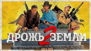 "ТРЕШ-ОБЗОР ФИЛЬМА ""Дрожь земли 2"""