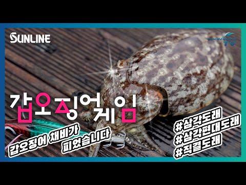 갑오징어 게임 (채비편) 갑오징어 낚시의 채비소개!!
