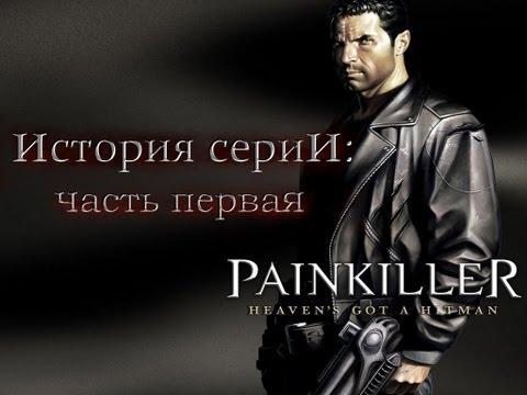 ПАНКИЛЛЕР ЧАСТЬ 1