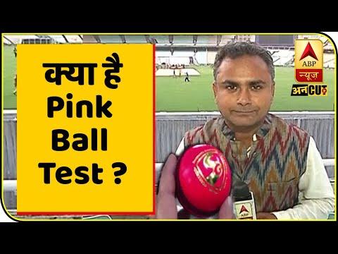 INDvsBAN: क्या है Pink Ball Test जिसके लिए  तैयार है Eden Gardens ? | ABP Uncut