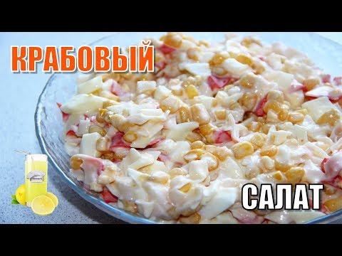 Крабовый салат | рецепт без риса