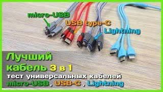 📦 Лучший кабель 3 в 1 - Тест универсальных кабелей micro-USB, USB type-C, Lightning