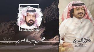 همس النسيم I كلمات فيصل بن عسكر   أداء فلاح المسردي