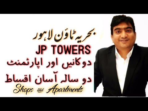 JP Towers, Bahria Town Lahore Shops & Apartments on Easy 2 Years Installment Plan, Book Now