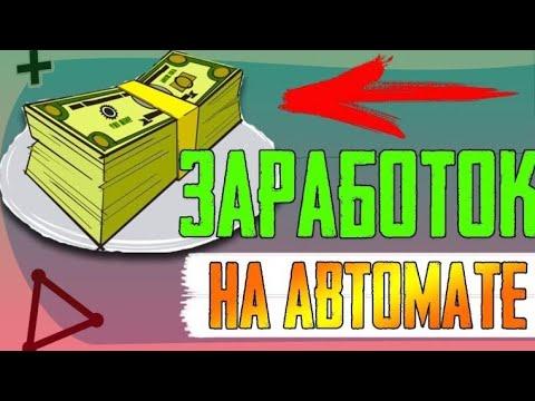 Как зарабатывают деньги за границей