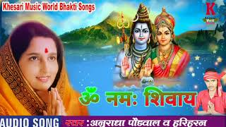 shiv dhun om namah shivaya anuradha paudwal - TH-Clip