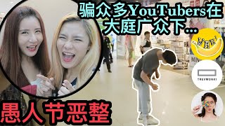 YouTubers Gone Crazy?! Why are these Singaporean YouTubers doing this in public...