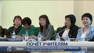 Сертификат на миллион тенге получила учитель из Талдыкоргана