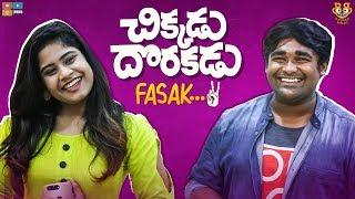Chikkadu Dhorakadu FASAK PART- 1 || Bumchick Babloo Ft. Swetha Naidu || Tamada Media