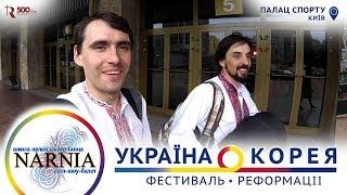 Женя с Нарнией на фестивале реформации Украина Корея