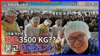 김치나눔 3600KG?! 묻고 더블로 가!! / 2019 원광대학교병원 김장봉사 현장스케치 관련사진