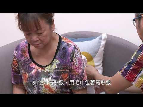 影片: 痛症管理