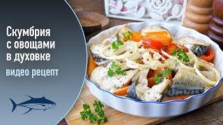 Скумбрия с овощами в духовке — видео рецепт