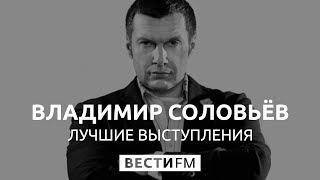 Трагедия Ил-20 в Сирии: Соловьев и Багдасаров об основных версиях
