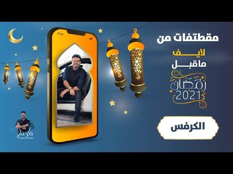 ٢-عصير الكرفس وفوائده مع د كريم على من  لايف ماقبل رمضان