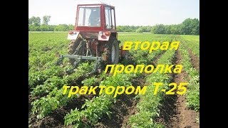 ВТОРАЯ ПРОПОЛКА КАРТОШКИ ТРАКТОРОМ Т-25/THE SECOND PATTERN OF THE TATER BY TRACTOR T-25
