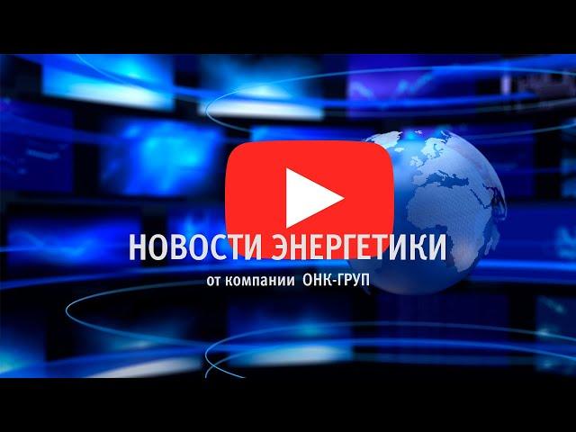Новости энергетики выпуск 01.05.2020