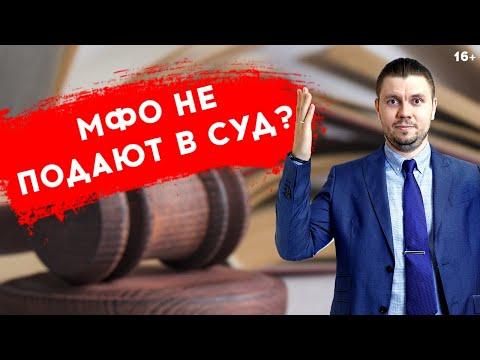 Почему МФО НЕ подают в суд, если не платить микрозайм