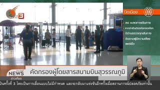 คนไทยกลับจาก ตปท.รายงานตัวแล้ว 1คน