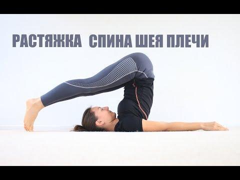 Растяжка: спина, шея, плечи - 40 минут | Йога chilelavida