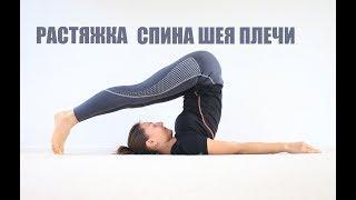 Растяжка: спина, шея, плечи - 40 минут   chilelavida