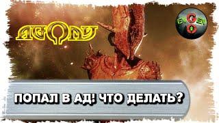 КАК ДЕЛА В АДУ? Agony ПРОХОЖДЕНИЕ #1 | Evgen GoUp!