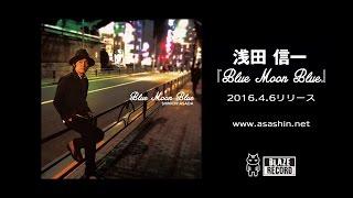 浅田信一ニューアルバム「Blue Moon Blue 」トレーラー